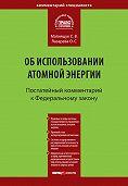 Ольга Лазарева -Комментарий к Федеральному закону от 21 ноября 1995г.№ 170-ФЗ «Об использовании атомной энергии» (постатейный)