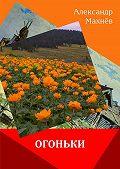 Александр Махнёв -Огоньки (сборник)