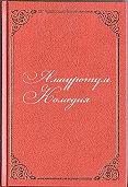 Антон Разумов -Амауротум. Комедия