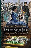 Виктория Мельникова -Невеста для дофина
