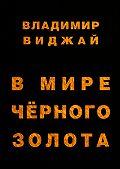 Владимир Виджай -Вмире чёрного золота