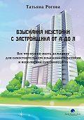 Татьяна Рогова -Взыскания неустойки с застройщика от А до Я