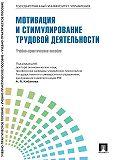 Коллектив авторов - Управление персоналом: теория и практика. Мотивация и стимулирование трудовой деятельности