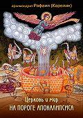 Рафаил Карелин -Церковь и мир на пороге Апокалипсиса