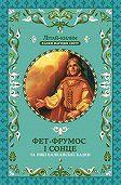 Народна творчість -Фет-Фрумос і сонце та інші балканські казки