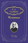 Евгений Салиас-де-Турнемир -Фрейлина императрицы