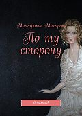 Маргарита Макарова - Поту сторону