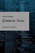 Михаил Бедрин -Дневник Зоны