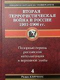 Роман Ключник -Вторая террористическая война в России 1901-1906 гг.