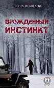 Елена Медведева -Врожденный инстинкт