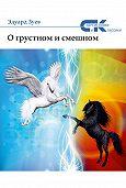 Эдуард Зуев -О грустном и смешном (сборник)