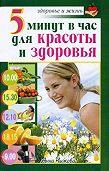 Анна Чижова -5 минут в час для красоты и здоровья