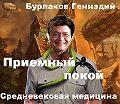 Геннадий Бурлаков -Приемный покой. Средневековая медицина