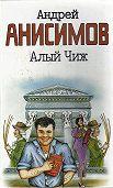 Андрей Анисимов -Алый чиж (сборник)