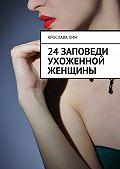 Ярослава Лим -24 заповеди ухоженной женщины