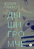 Юлия Ряжко -Дыши громче