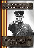 Александр Щербаков-Ижевский -Предтеча великого испытания. Серия «Бессмертный полк»