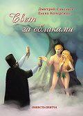 Дмитрий Савельев -Свет за облаками