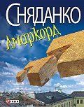 Наталка Сняданко -Амаркорд (збірник)