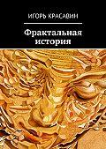 Игорь Красавин - Фрактальная история