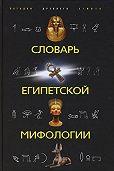 Наталья Николаевна Швец -Словарь египетской мифологии