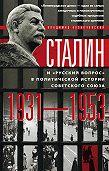 Владимир Кузнечевский - Сталин и «русский вопрос» вполитической истории Советского Союза. 1931–1953 гг.