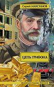 Сергей Максимов -Цепь грифона