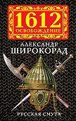 Александр Широкорад -Русская смута