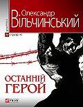 Олександр Вільчинський - Останній герой