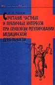 Александр Мохов - Сочетание частных и публичных интересов при правовом регулировании медицинской деятельности