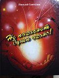 Николай Свистунов -Не погаснет души огонь!. Рассказы, пьеса, стихотворения
