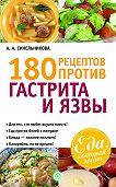 А. А. Синельникова -180 рецептов против гастрита и язвы