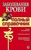 Андрей Дроздов, М. В. Дроздова - Заболевания крови