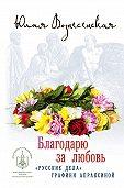 Юлия Вознесенская - Благодарю за любовь