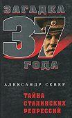 Александр Север -Тайна сталинских репрессий