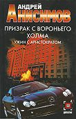 Андрей Анисимов - Призрак с Вороньего холма. Ужин с аристократом
