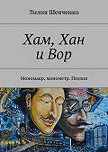 Лилия Шевченко -Хам, Хан иВор. Мономакр, монометр. Поэзия