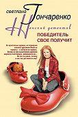 Светлана Гончаренко -Победитель свое получит