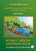 Юлия Мельник -Невероятные приключения паровозиков. Сборник 1