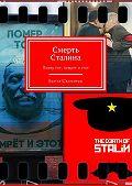 Братья Швальнеры -Смерть Сталина. Помер тот, помрет иэтот