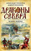 Андрей Посняков -Ведьма войны