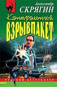 Александр Скрягин - Контрольный взрывпакет, или Не сердите электрика!