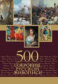 Елена Евстратова - 500 сокровищ русской живописи