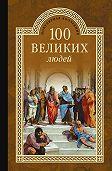 Сергей Мусский -100 великих людей