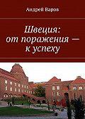 Андрей Варов -Швеция: отпоражения– куспеху