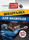 С. Кузьмин -Шпаргалка для водителя. Все о ваших правах на дорогах и штрафах