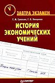 Г. М. Гукасьян -История экономических учений