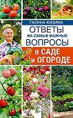 Галина Кизима -Ответы на самые важные вопросы о саде и огороде