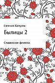 Евгения Хамуляк -Былицы-2