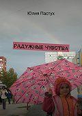Юлия Пастух -Радужные чувства